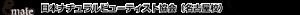 日本ナチュラルビューティスト協会